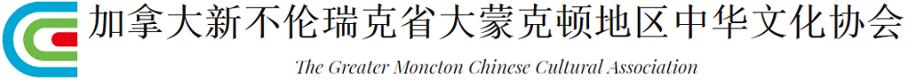 加拿大新不伦瑞克省大蒙克顿地区中华文化协会
